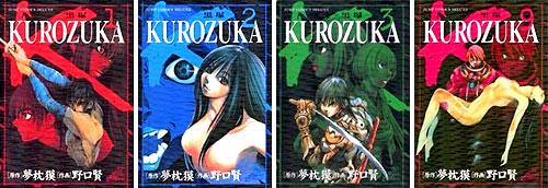 Kurozuka Manga Covers