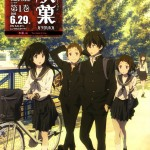 Hyouka Blu-ray/DVD Ad