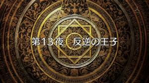 Magi_12_14