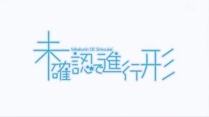 Mikakunin_01_12