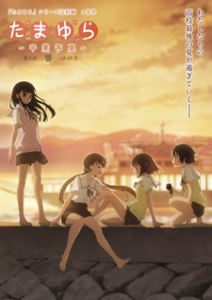 Tamayura movie 2
