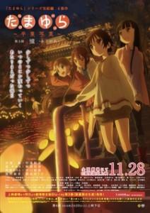 Tamayura Movie part 3