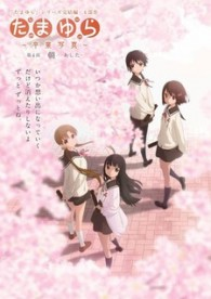 Tamayura_movie_3