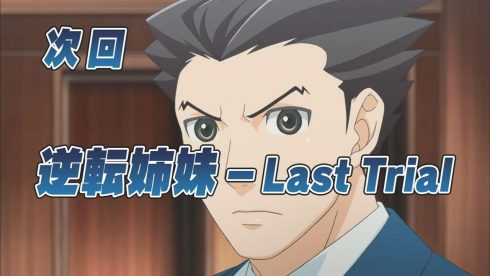 Ace Attorney - 03 - p2