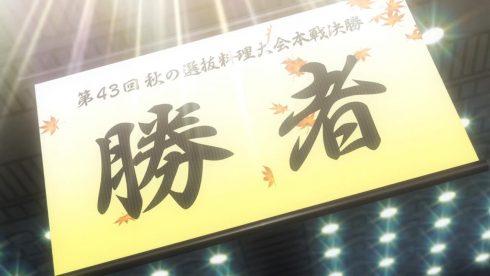 Shokugeki no Soma S2 - 10 - 15