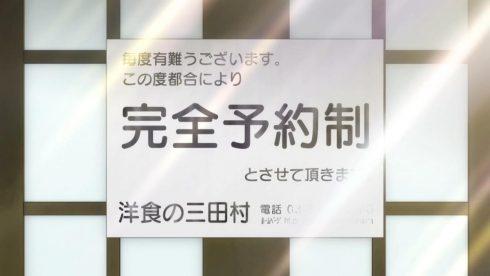 shokugeki-no-soma-s2-11-13